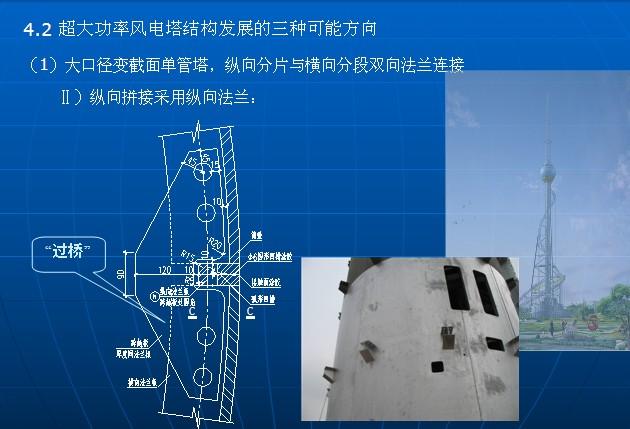 大功率风力发电塔结构技术展望