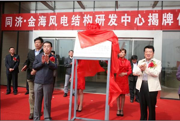 内蒙古金海新能源科技股份有限公司